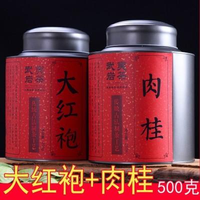 武夷山正岩大红袍肉桂组合装散装乌龙茶浓香型500克罐装各半斤一共一斤