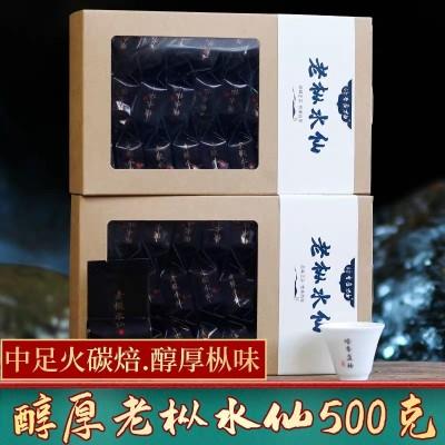特级老枞水仙茶武夷岩茶中足火武夷山大红袍正岩水仙茶叶袋装500g