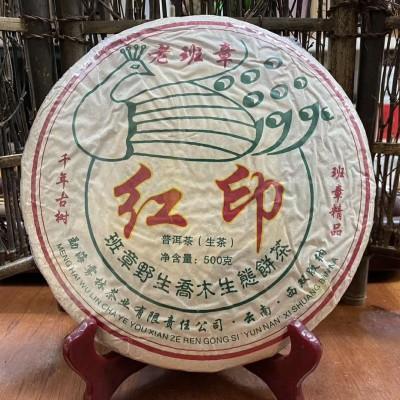2009年云南普洱班章红印野生古茶普洱生茶干仓老生茶500g