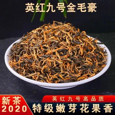 英德红茶英红九号金毛豪9号工夫特级春茶罐装散装浓香型2020新茶