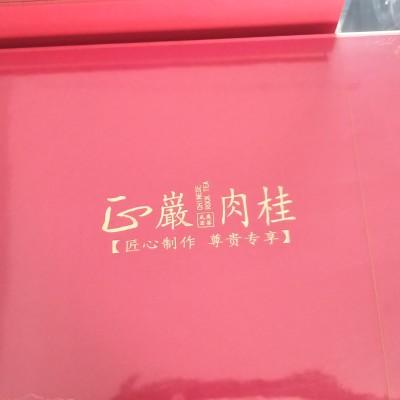 牛栏坑肉桂大红袍茶叶礼盒装正岩正宗武夷岩茶肉桂茶高端