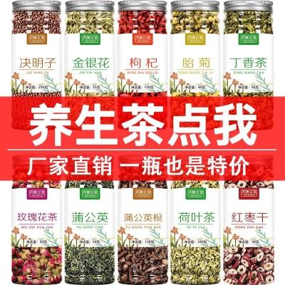 【买三送杯子】花茶组合菊花决明子茶金银花菊花玫瑰花茶蒲公英茶苦荞大麦茶