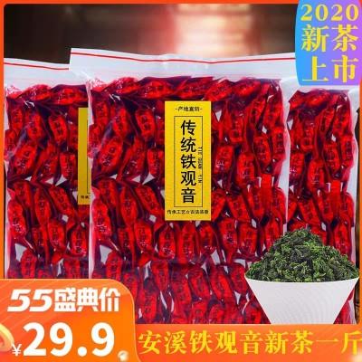 安溪铁观音新春茶浓香型小包装高山茶叶乌龙茶兰花香500g一斤袋装