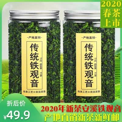 铁观音浓香型2020新春茶传统安溪高山茶兰花香韵香乌龙500克2罐装