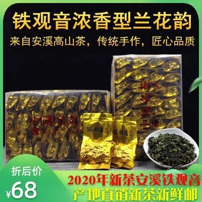 2020铁观音春茶浓香型安溪铁观音兰花香500g新茶一斤乌龙茶盒装