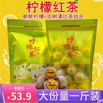 柠檬红茶小柠红云南古树滇红茶柠红水果柑茶柠檬滇红一斤500g袋装