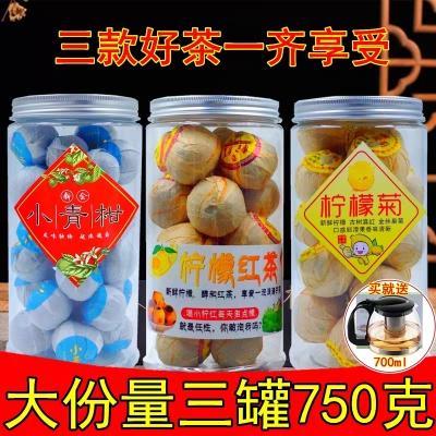 柠檬菊花茶球柠檬红茶小柠红滇红小青柑纯料青皮普洱茶750g三罐装