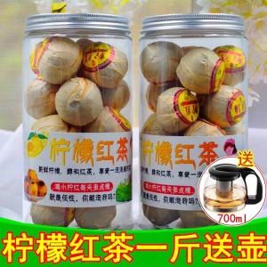柠檬红茶小柠红古树功夫茶柠红柑茶水果古树滇红茶一斤500g罐装