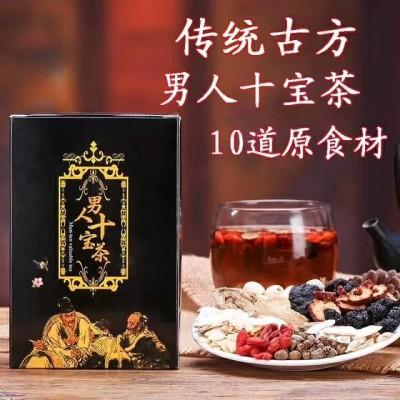 双旦狂欢!买一送一,网红男士十宝茶养生茶(2盒x150克)
