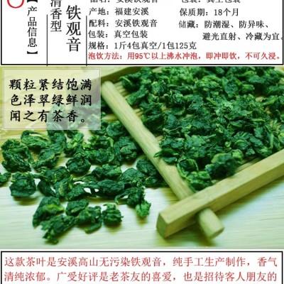 新茶铁观音茶叶高山茶清香型特级安溪铁观音春茶1725散装500g