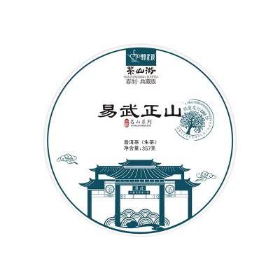 2020年易武正山普洱生茶 357克/饼