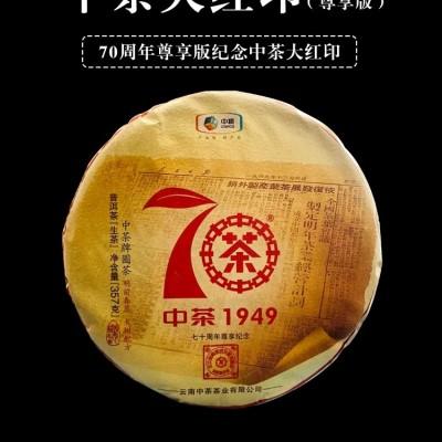 2019年中茶大红印尊享版 70周年纪念茶 生茶 357克/饼