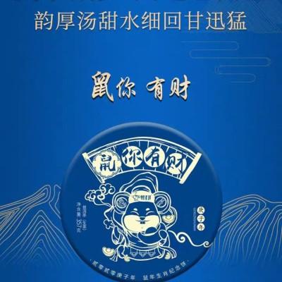 2020庚子年 生茶饼鼠年生肖饼357g七子饼