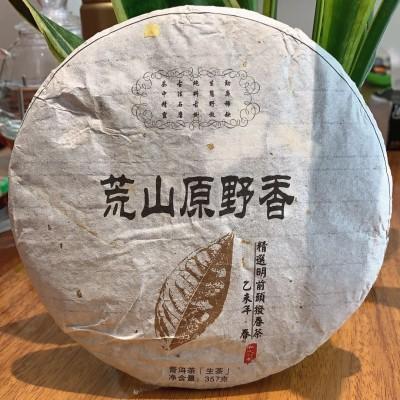 云南普洱生茶2015年荒山原野香 春茶 勐海七子饼头春 375克春茶饼