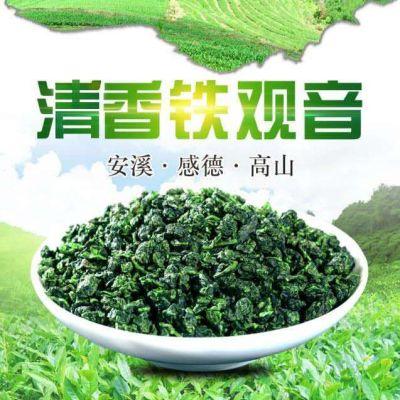 2020春茶,高山茶 铁观,兰花香,500克,简易包装