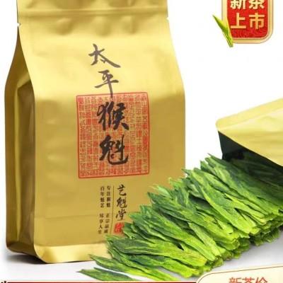 2020年新茶 太平猴魁茶叶绿茶50g安徽黄山1915散装试饮装