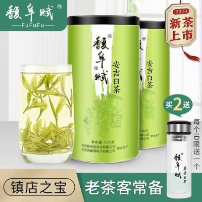 2020年新茶正宗安吉白茶珍稀白茶一级罐装春茶茶叶250g绿茶