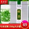 【限购一罐】2020新茶叶绿茶250g半斤毛尖日照春茶散装浓香