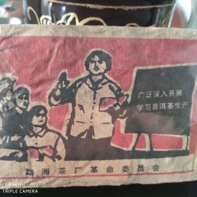 1968年普洱熟茶砖茶500克