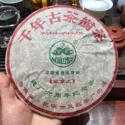 01年千年古树茶生茶,凤临班章王,建厂六周年纪念茶口感霸气生津回甘猛烈