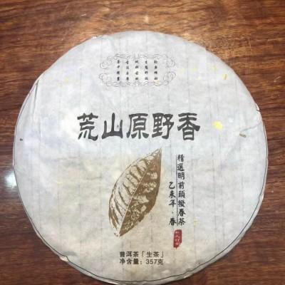 2015年荒山原野香春茶,花密香高杨入口有蜜兰香,回甘强劲有力杯香明显