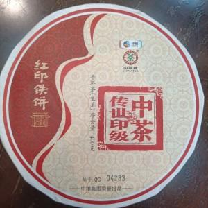 中茶传世印级 红印铁饼 普洱茶生茶 400克/饼