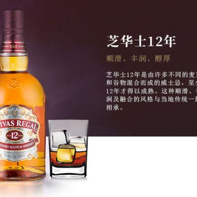 芝华士12年苏格兰威士忌500ml*1瓶 英国原装进口 鸡尾酒洋酒烈酒