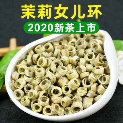 莉醇茉莉花茶2020新茶茶叶特级散装罐装浓香型广西横县女儿环250g装