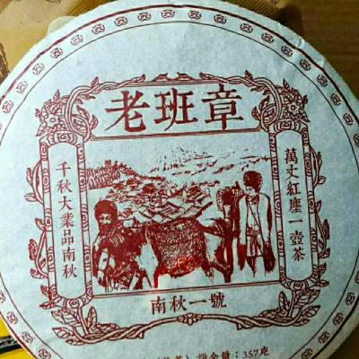 老班章普洱茶熟茶03年陈香古树班章茶叶陈年老茶树班章普洱茶1饼357克