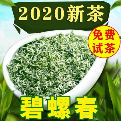2020新茶 碧螺春250g茶叶绿茶明前洞庭湖碧螺春春茶醇香型500g