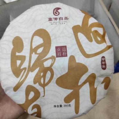 2014年高传白茶公司系列之返朴贡眉