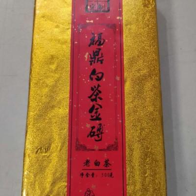 一饼2013年福鼎管阳高山老白茶500克金砖