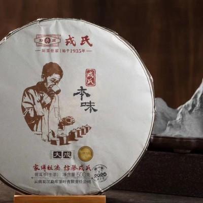 2020年勐库戎氏本味大成500克/片