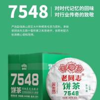2020年老同志75配方 357克/片
