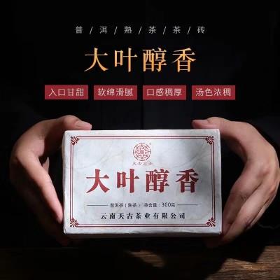 2018年大叶醇香普洱砖)300克/砖选自临沧市永德县普洱古树原料