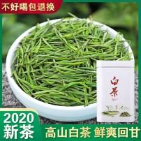 2020新茶安吉珍稀白茶茶叶绿茶春茶正宗明前高山茶浓香250G多规格