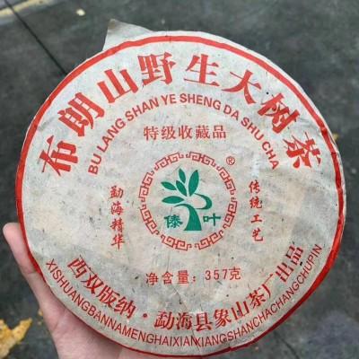 2005年象山茶厂布朗山野生茶,357克/片