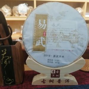 2019年普洱茶饼茶易武乔木古树纯料生茶