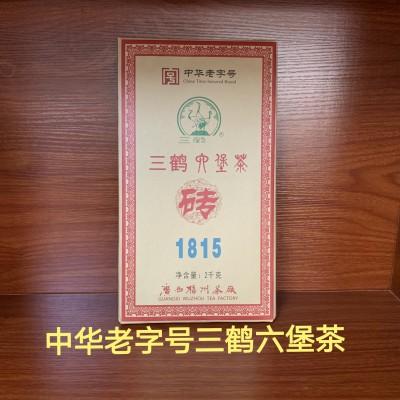 广西梧州茶厂三鹤六堡茶1815砖  2千克茶叶