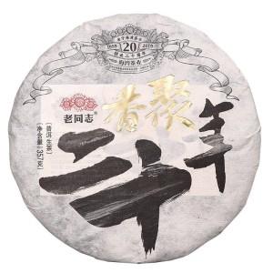 老同志香聚二十年生茶 茶叶 357g片 创业二十周年纪念片