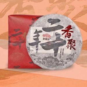 益尚 香聚二十年 老同志普洱茶 熟茶 357g片茶叶创业20年特别版