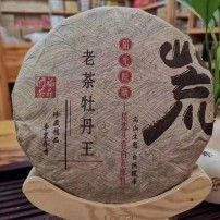 2009年荒野老茶牡丹王,香气绵柔悠长,既有芽的精华,也有叶的醇厚