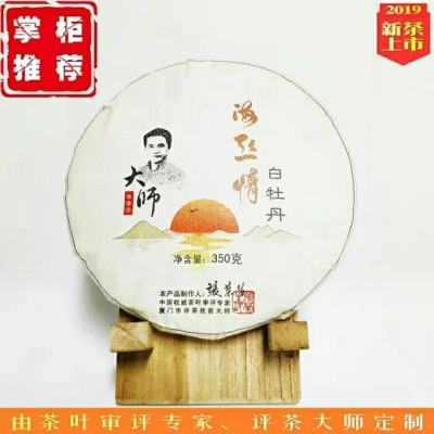 海丝情白牡丹茶叶大师定制款2019年新茶特级福鼎政和寿宁白茶饼350g