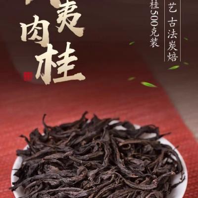 武夷山岩茶大红袍正岩肉桂新茶特级正宗浓香型马头岩茶叶500g