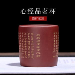 宜兴紫砂茶杯主人杯礼品杯紫泥心经款小杯子100毫升