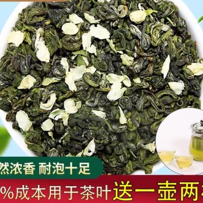 2020新茶 福建茉莉花茶叶浓香小龙珠散装花茶茶叶绿茶香碧螺250克