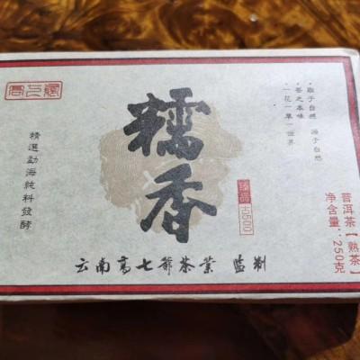精选2012年勐海原料2017年压制!糯香味砖茶、汤色红浓透亮香气饱满