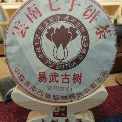 2013年普洱茶易武古树茶 云南七子饼茶