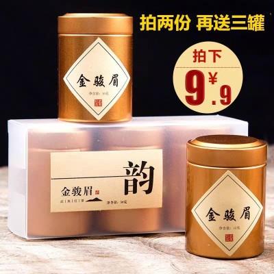 金骏眉红茶茶叶特级武夷山正宗桐木关红茶浓香型桂圆香小罐装散装