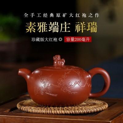宜兴大红袍紫砂壶名家全手工祥瑞刻梅花龙盖茶壶功夫茶具200毫升